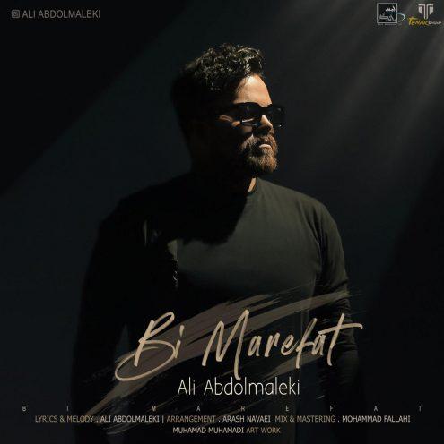 Ali-Abdolmaleki-Bi-Marefat-495x496