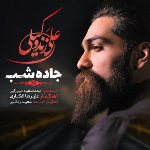 Ali-Zand-Vakili-Jadeh-Shab-496x496