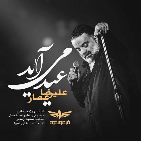 Alireza-Assar-Eyd-Miayad