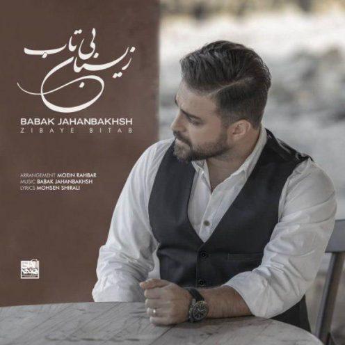 Babak-Jahanbakhsh-Zibaye-Bitab-496x496