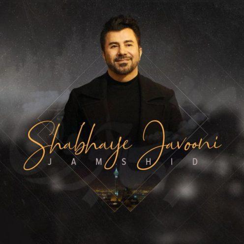 Jamshid-Shabhaye-Javooni-496x496