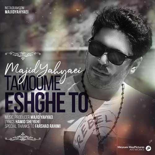 Majid-Yahyaei-Tamoome-Eshghe-To