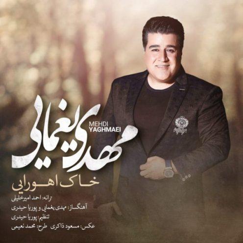 Mehdi-Yaghmaei-Khake-Ahooraee-496x496