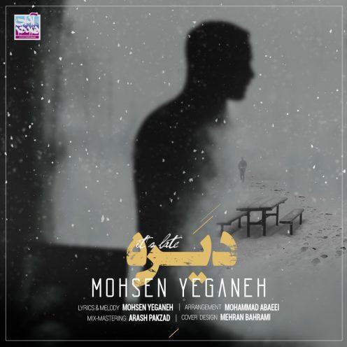 Mohsen-Yeganeh-Dire-496x496