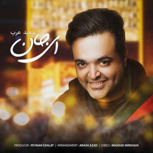 Saeed-Arab-Ey-Jan-496x496
