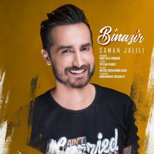 Saman-Jalili-Binazir-496x496
