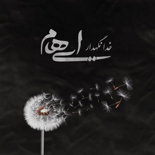 Ehaam-Khoda-Negahdar-496x496