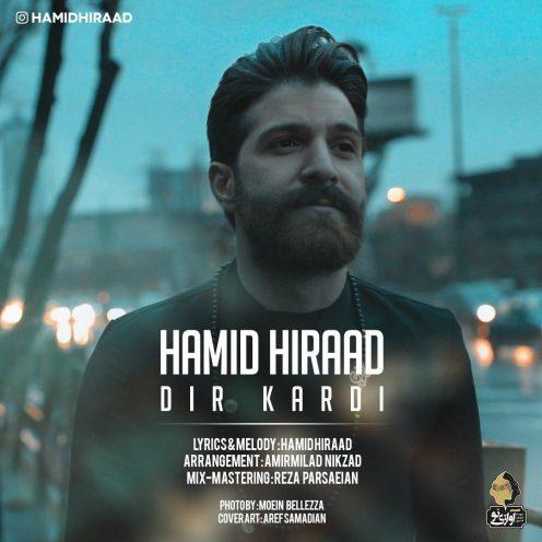 Hamid-Hiraad-Dir-Kardi-496x496