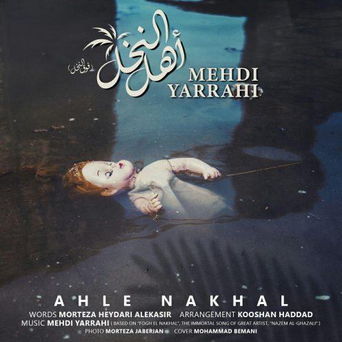 Mehdi-Yarrahi-Ahle-Nakhal-496x496