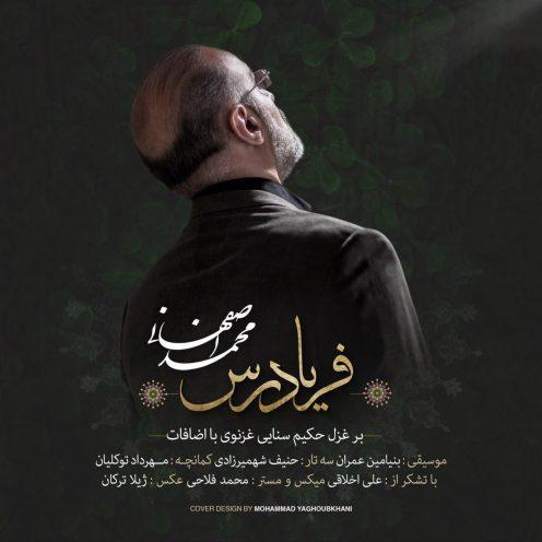 Mohammad-Esfahani-Faryad-Ras-496x496
