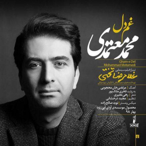 Mohammad-Motamedi-Ghame-Del-496x496