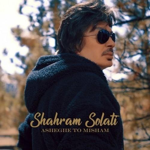 Shahram-Solati-Asheghe-To-Misham