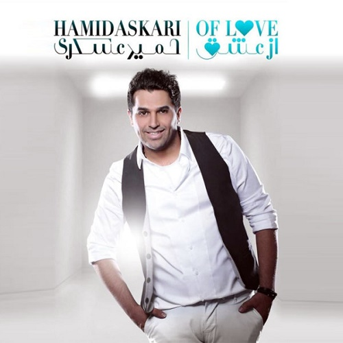 musickhooneh-Hamid-Askari-Az-Eshgh-album-500-500
