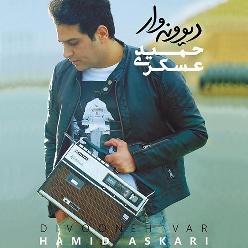 musickhooneh-Hamid-Askari-Divooneh-Var-album-500-500