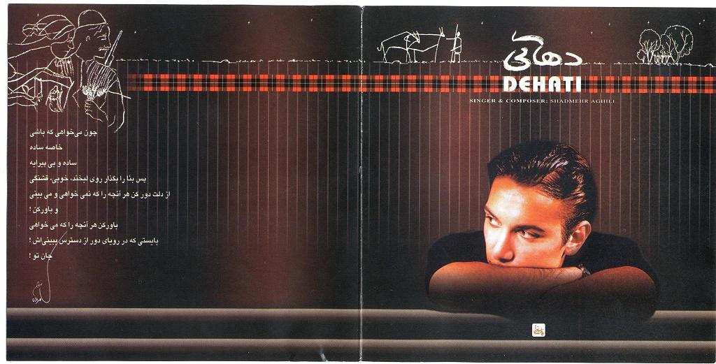 musickhooneh-Shadmehr-Aghili-Dehati-cover-op-1024-521