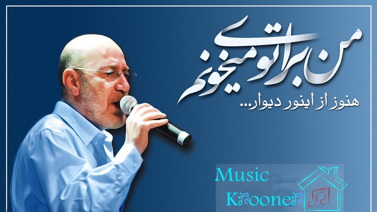 musickhooneh-Siavash-Ghomayshi-pic-op-1200-675