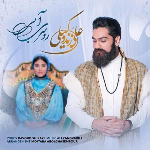 Ali-Zand-Vakili-Roosari-Abi-Live-Video