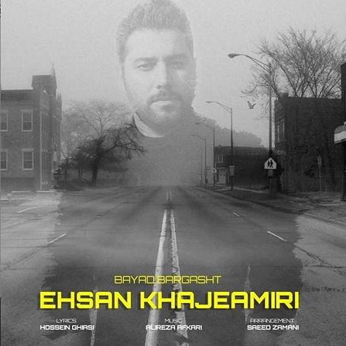 Ehsan-Khajeamiri-Bayad-Bargasht