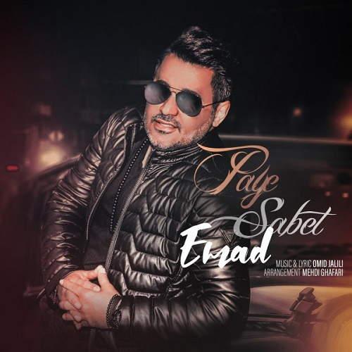 Emad-Paye Sabet