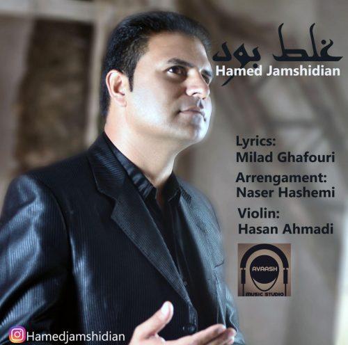 Hamed-Jamshidian-Ghalat-Bood-500x496