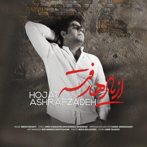 Hojat-Ashrafzadeh-Az-Yadha-Rafteh-496x496
