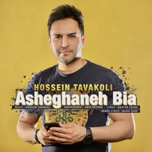 Hossein-Tavakoli-Asheghaneh-Bia-496x496