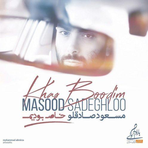 Masoud-Sadeghloo-Khas-Boodim-496x496