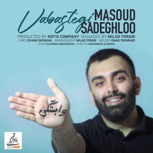 Masoud-Sadeghloo-Vabastegi-496x496