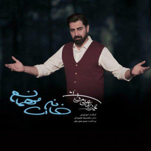 Mohammadreza-Alimardani-Khanehat-Mehmanam-496x496