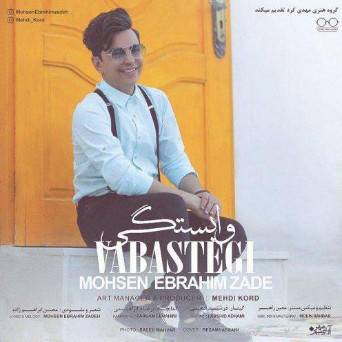 Mohsen-Ebrahimzade-Vabastegi-496x496