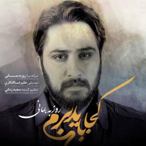 Roozbeh-Bemani-Koja-Bayad-Beram-480x480
