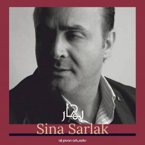 Sina-Sarlak-Bahar-496x496