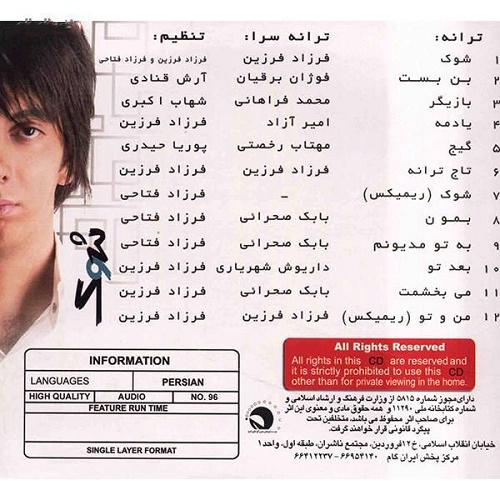 musickhooneh-Farzad-Farzin-Album-Shok-cover2-500-500