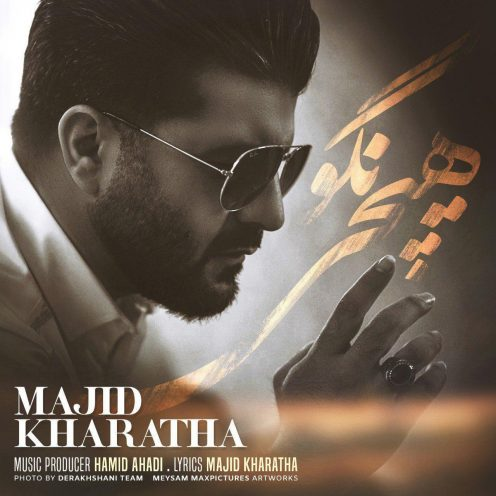 Majid-Kharatha-Hichi-Nagoo-496x496