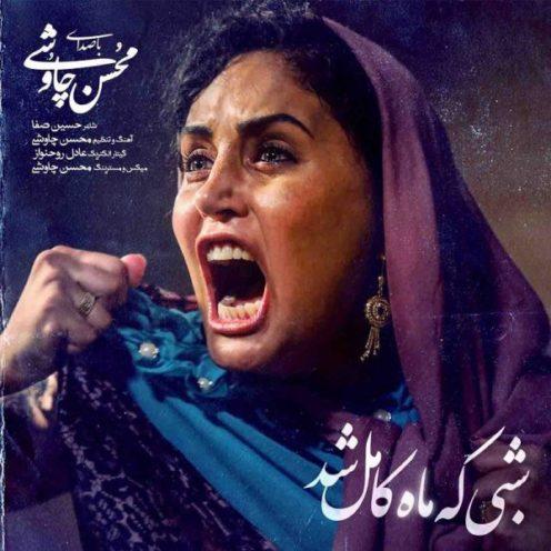 آهنگ شبی که ماه کامل شد از محسن چاوشی