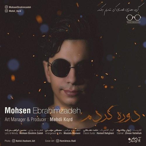 Mohsen-Ebrahimzadeh-Dore-Kardam
