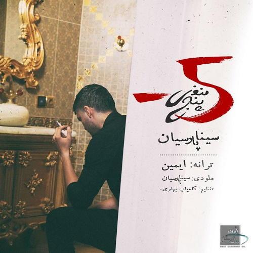 آهنگ منفی پنج از سینا پارسیان