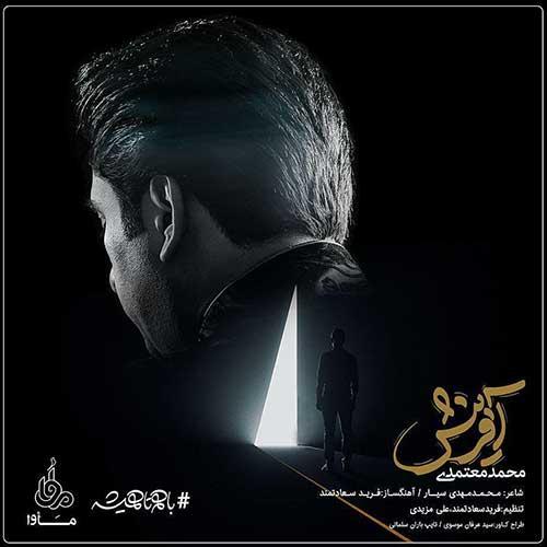 اهنگ آفرینش از محمد معتمدی