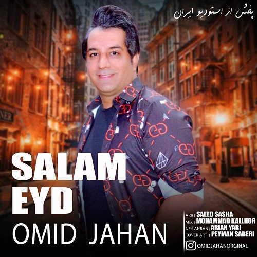 آهنگ سلام عید از امید جهان