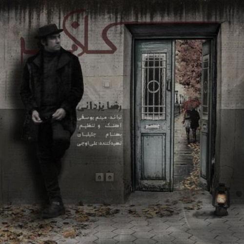 موزیک ویدیو کلافه از رضا یزدانی
