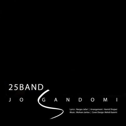 اهنگ جوگندمی از 25 باند