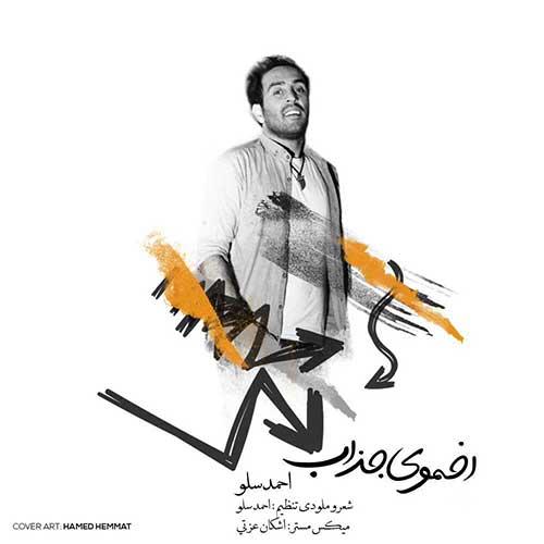 اهنگ اخموی جذاب از احمد سلو