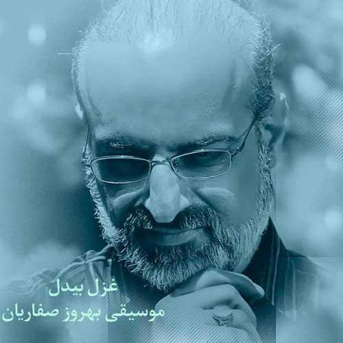 اهنگ غزل بیدل از محمد اصفهانی