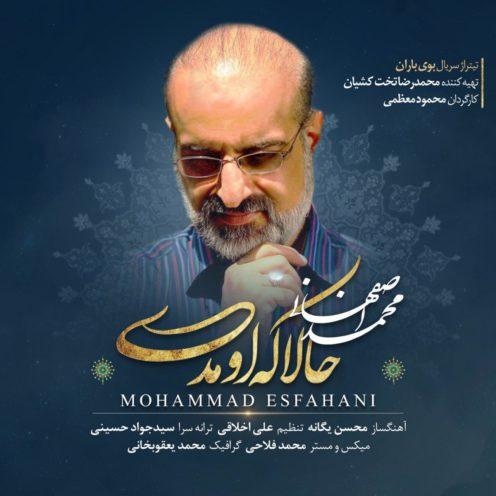 اهنگ حالا که اومدی از محمد اصفهانی