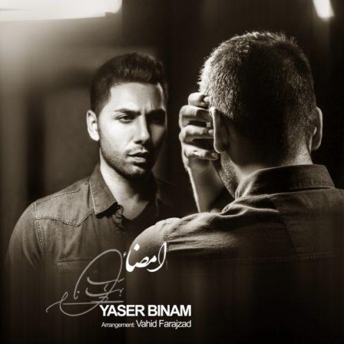 اهنگ امضاء از یاسر بینام