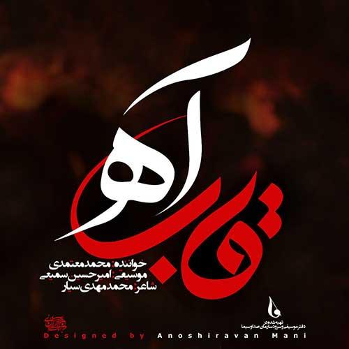 اهنگ قاب اه از محمد معتمدی