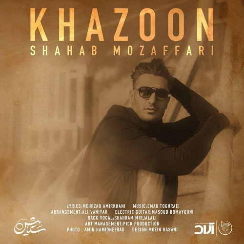 آهنگ شهاب مظفری به نام خزون ترانه متن فصل سوم سریال ستایش