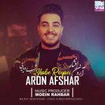 Aron-Afshar-Shabe-Royaei