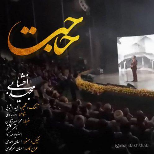 اهنگ حاجت از مجید اخشابی