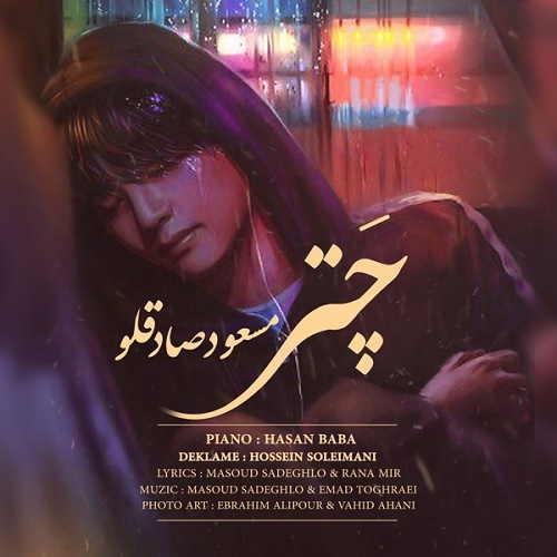 اهنگ چتر از مسعود صادقلو